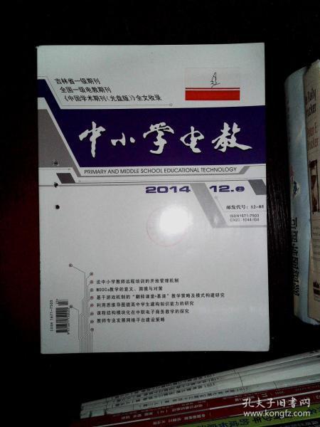 中小学电教 2014.12上
