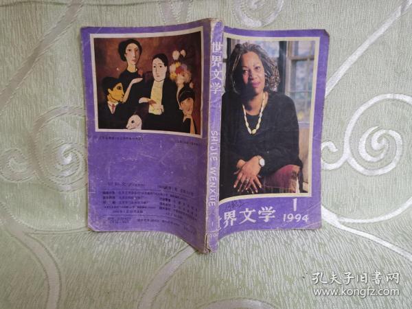 世界文学(1994:1,总第232期)双月刊