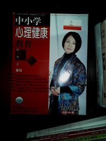 中小学心理健康教育 2014.4