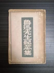 鲁迅先生纪念集(繁体竖排版)