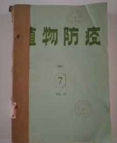 植物防疫(月刊)  1984年(7-12)月号  合订本  (馆藏)