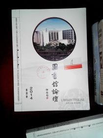 图书馆论坛 2014.8