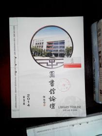图书馆论坛 2014.9