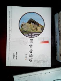 图书馆论坛 2014.11