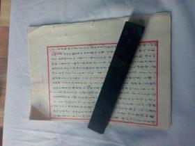 兰州文献  195*年兰州市卫生局席世*的自传   共8页 从旧档案中拆出保真有装订孔
