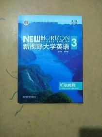 新视野大学英语听说教程3(附光盘第3版)