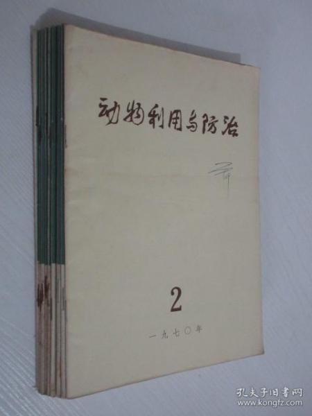 动物利用与防治    1970-1973年 共10本合售   详见描述