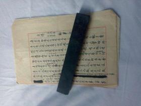 兰州文献  1951年兰州市卫生局康景*的自传   共3页 从旧档案中拆出保真有装订孔