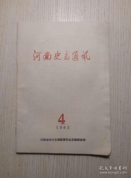 河南史志通讯(1983年4期)