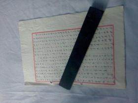 兰州文献  195*年兰州市卫生局徐定*的材料 共4页 从旧档案中拆出保真有装订孔