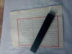 兰州文献  1958年兰州市卫生局徐定*的个人历史补充材料   共3页 从旧档案中拆出保真有装订孔