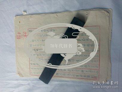 兰州文献  195*年兰州市卫生局对康景*的检举材料   共4页 有画线 从旧档案中拆出保真有装订孔