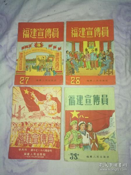 50年代50开本(福建宣传员)4本合售。