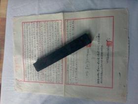 兰州文献  195*年兰州市卫生局检举材料   共1页  有画线  有指示  从旧档案中拆出保真有装订孔