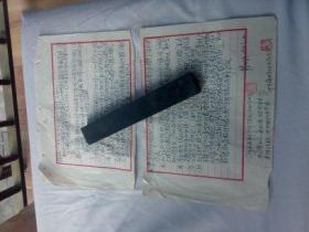 兰州文献  1955年兰州市卫生局对康景*以往在工作中所了解的一些情况   共2页 从旧档案中拆出保真有装订孔