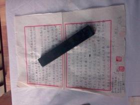 兰州文献  1955年兰州市卫生局对康景*检举材料  共1页 从旧档案中拆出保真有装订孔