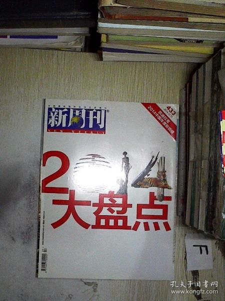 新周刊 2014.24