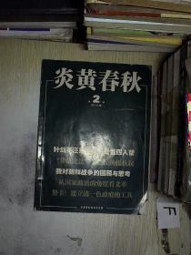 炎黄春秋2013.2