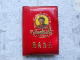 《最高指示》红塑皮 文革时期编印 正脸像带大海航行靠舵手 有林彪题词(规格10x6.5cm)