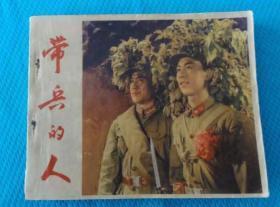 解放军故事题材,中电老版连环画《带兵的人》一版一印本