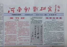 河南邮戳研究(总第1期)【创刊号】