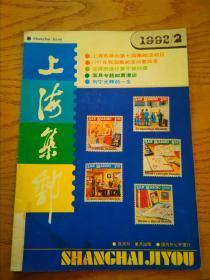 上海集邮1992-2