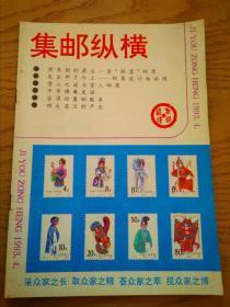 集邮纵横1993.4