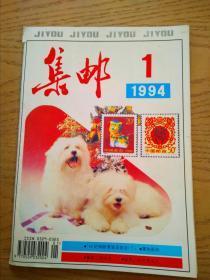 集邮1994-1