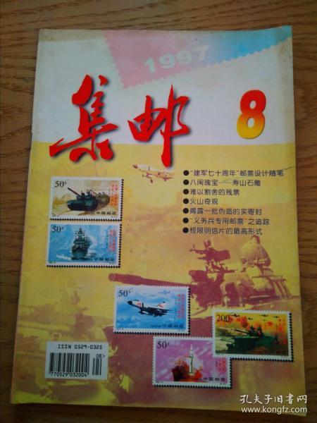 集邮1997-4.5.6.8.9.10.11.