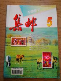 集邮1997-5