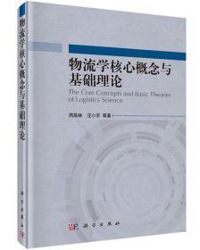 物流学核心概念与基础理论