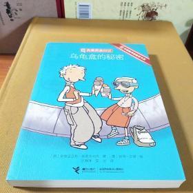 乌龟盒的秘密:宾果男孩日记