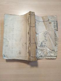 板画极多的清代木刻书籍《玉历新序》巨厚一册全!!喜欢板画的朋友请不要错过!
