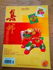 集邮2003-1.7