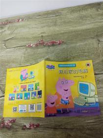 小猪佩奇动画故事书第二辑 佩奇家的电脑