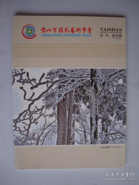 台山市摄影艺术学会.第四期
