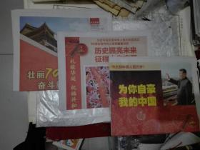 西安晚报2019年9月30日.10月1日.10月2日【3份一套】【国庆70周年】