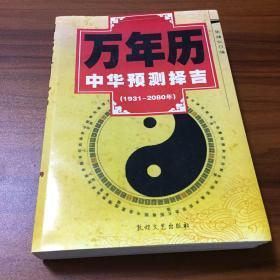 中华预测择吉万年历 1931-2080