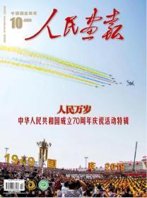 【正版全新】人民画报 2019年第10期 中华人民共和国成立70周年活动特辑