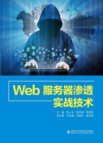 Web服务器渗透实战技术