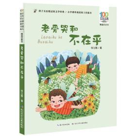 百年百部中国儿童文学经典书系:精选注音书-老爱哭和不在乎(注音美绘版)