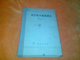 精装《汉英科技常用词汇》(附英文索引)