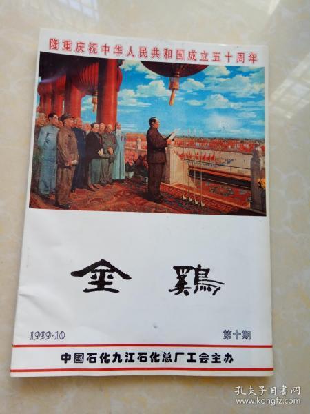 金鸡(隆重庆祝中华人民共和国成立五十周年)
