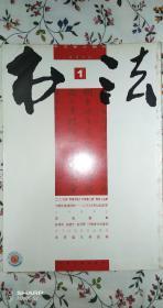 书法(2010年第1期)
