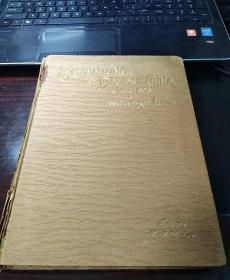 包邮1898年出版Ernst von Hesse Wartegg着《Schantung und Deutsch-Chons(山东)》硬精装毛边本一册 签名本 (封面/书脊烫金;内收有170余幅胶州全景图/告示/圣旨等;有原藏者手迹一处)