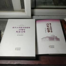 南开大学图书馆建馆一百周年纪念文集(1919-2019)+南开大学图书馆百年纪事
