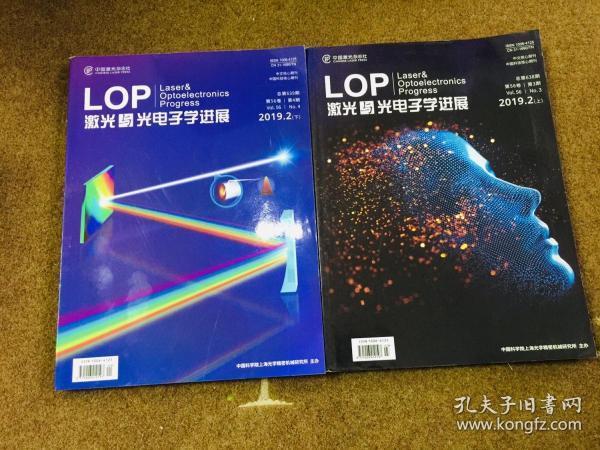 激光与光电子学进展2019年2 .笫56卷\笫3.4期 (上 下)