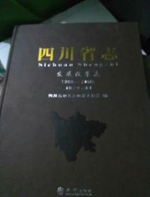 四川省志…发展改革志(1986-2005)