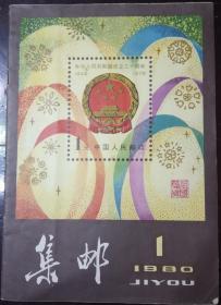 《集邮》杂志1980年复刊到2004年25年间296本