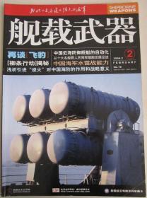 舰载武器-- 2006年2